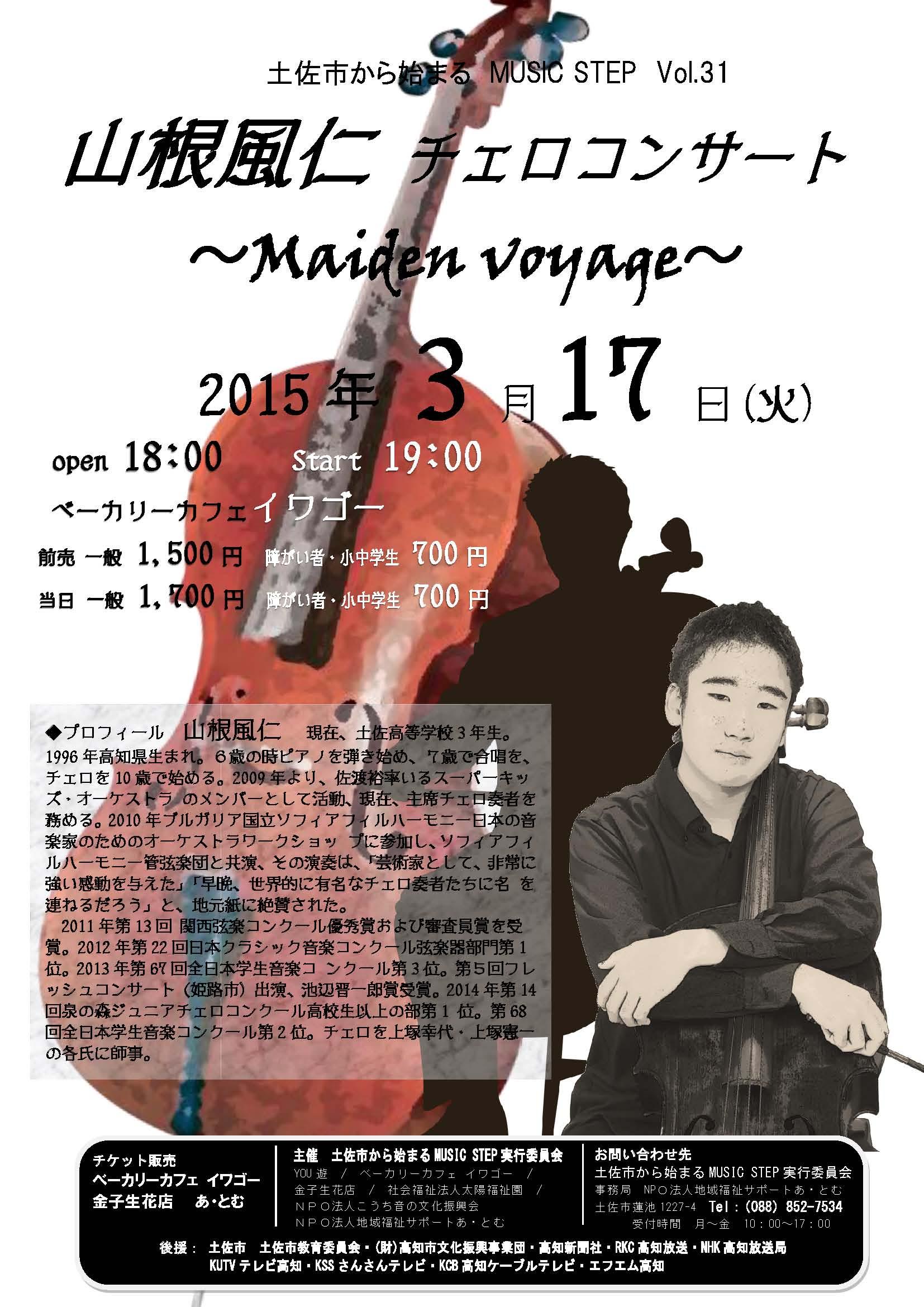 3/17Yamane huto Maiden-voyageチラシ