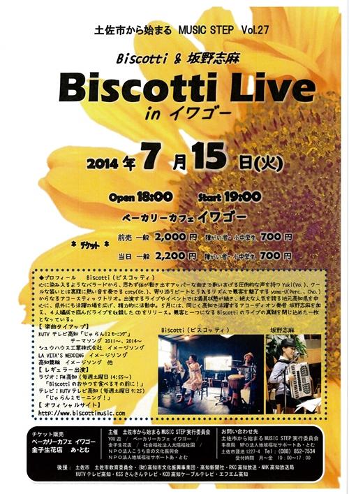 Biscotti&坂野志麻チラシ