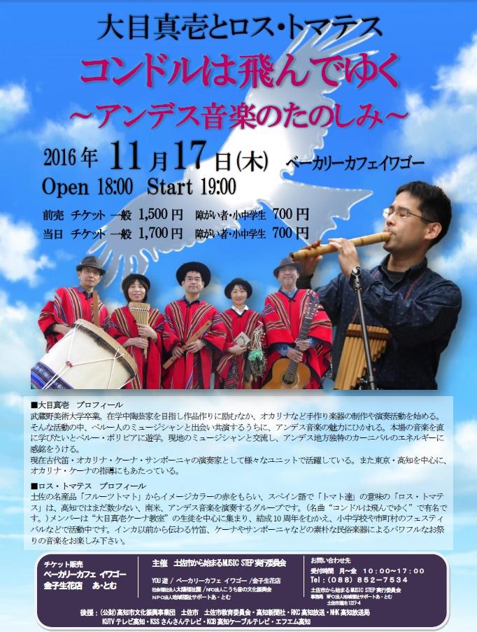 大目真壱とロス・トマテスコンサートチラシ